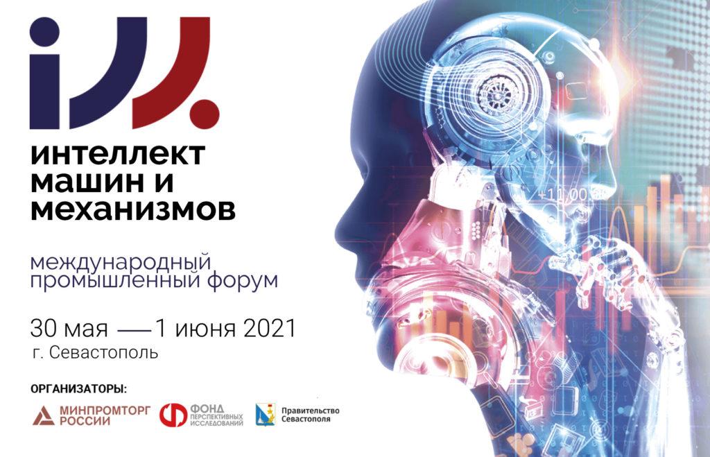 """Форум """"Интеллект машин и механизмов"""""""